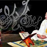 France : Le Ramadan débutera  le 29 juin 2014